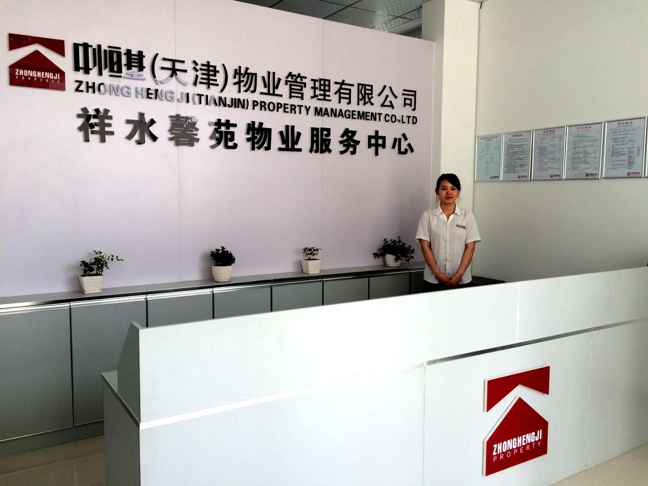 中恒基(天津)物业管理有限公司